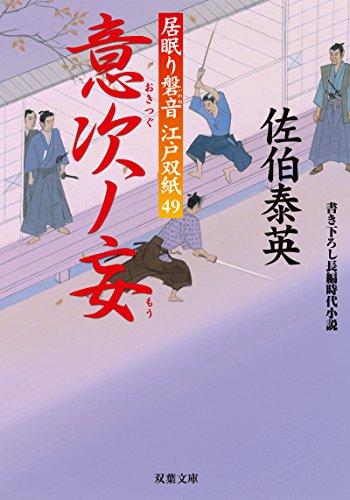 意次ノ妄-居眠り磐音江戸双紙(49)