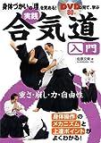 DVDで見て、学ぶ身体づかいの「理」を究める!実践合気道入門