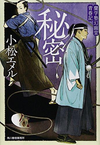 himitsu-rangakujuku-genyudo-seishunki