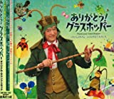 ~ノッポさんのちいさな音楽劇~ 「ありがとう!グラスホッパー」オリジナルサウンドトラックCD