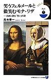 笑うフェルメールと微笑むモナ・リザ―名画に潜む「笑い」の謎 (小学館101ビジュアル新書)