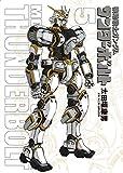 機動戦士ガンダム サンダーボルト 5 フルカラー設定集付き限定版 (ビッグコミックススペシャル)