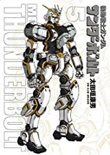 「機動戦士ガンダム サンダーボルト」5巻限定版にフルカラー設定集