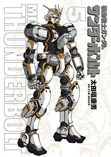 機動戦士ガンダム サンダーボルト 5 フルカラー設定集付き限定版 (特品)