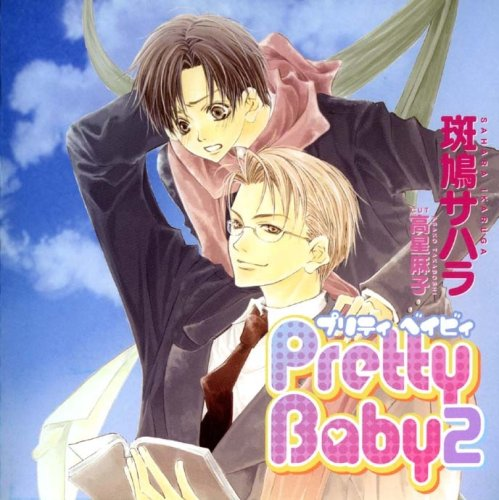 Cue Egg Label 復刻版ドラマCD Pretty Baby2