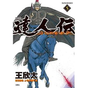 達人伝 -9万里を風に乗り-(5) (アクションコミックス)