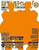 日経エンタテインメント! 2016年1月号増刊【リサイズ版】 -