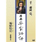 原典 平家物語 32 福原院宣 (ふくはらいんぜん) [DVD]