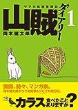 「山賊ダイアリー」1〜4巻(岡本健太郎)