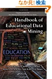 Handbook of Educational Data Mining (Chapman & Hall/CRC Data Mining and Knowledge Discovery Series)