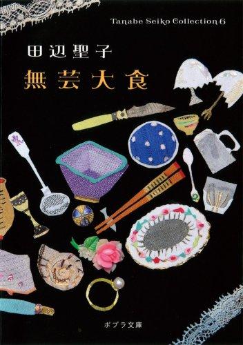 無芸大食―Tanabe Seiko Collection〈6〉