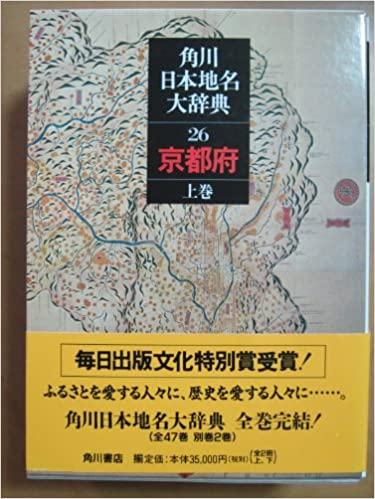 Amazon.co.jp: 角川日本地名大...