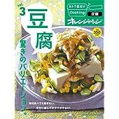 おトク素材でCooking♪vol.3 豆腐 驚きのバリエーション。 (ORANGE PAGE BOOKS おトク素材でCooking)