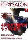 ビデオ SALON (サロン) 2012年 05月号 [雑誌]