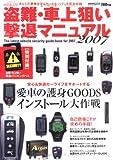 盗難・車上狙い撃退マニュアル (2007) (Cartop mook)