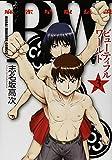 BW 3―麻雀星取伝説 (近代麻雀コミックス)