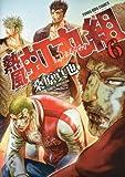 熱風・虹丸組  6巻 (コミック(YKコミックス))