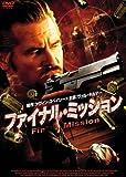 ファイナル・ミッション [DVD]