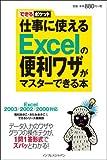 できるポケット 仕事に使えるExcelの便利ワザがマスターできる本 Excel2003/2002/2000対応 (できるポケット)