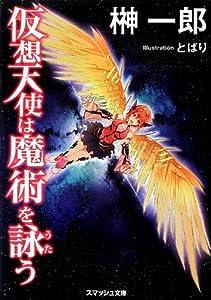 仮想天使は魔術を詠(うた)う (スマッシュ文庫)