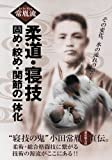 DVD>常胤流柔道・寝技 固め・絞め・関節の一体化 (<DVD>)
