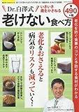 Dr.白澤式いきいき歳をかさねる老けない食べ方 (SAKURA・MOOK 50 楽LIFEヘルスシリーズ)