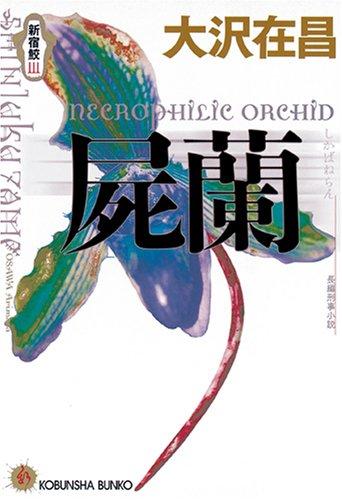 屍蘭―新宿鮫〈3〉