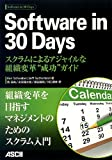 "Software in 30 Days �X�N�����ɂ��A�W���C���ȑg�D�ϊv""����""�K�C�h"