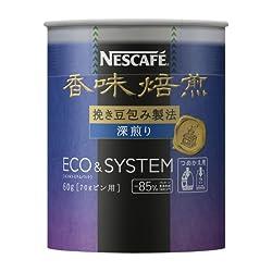 ネスカフェ 香味焙煎 エコ&システムパック 深煎り 60g