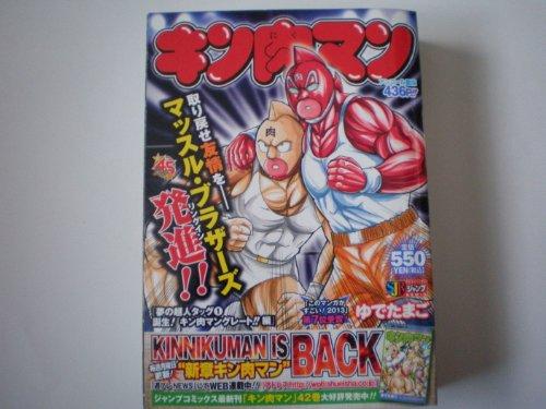 キン肉マン 夢の超人タッグ 1 誕生!キン肉マングレート編 (SHUEISHA JUMP REMIX)