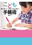 こども手帳術 親子で楽しく! 自主性、自立心が育つ!