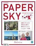 PAPER SKY no.37 (毎日ムック)