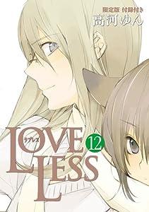 LOVELESS 12巻 限定版 (IDコミックス ZERO-SUMコミックス)