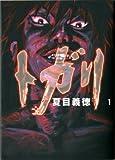トガリ(1)(MFコミックス コミックファクトリーシリーズ)