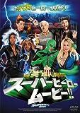 スーパーヒーロー ムービー!!-最'笑'超人列伝- [DVD]