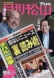 月刊松山「捨石」 vol.9(2009JUL.)