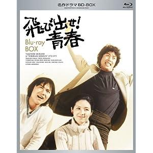 名作ドラマBDシリーズ 飛び出せ! 青春 Blu-ray-BOX(5枚組 全43話収録)