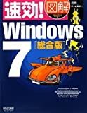 速効!図解 Windows 7 総合版