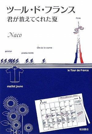 ツール・ド・フランス―君が教えてくれた夏