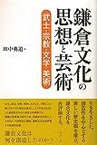 鎌倉文化の思想と芸術 武士・宗教・文学・美術