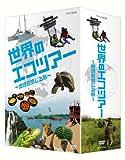 世界のエコツアーへようこそ ~地球を感じる旅~ DVD-BOX