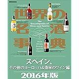 Amazon.co.jp: 世界の名酒事典2016年版 スペイン、その他のヨーロッパ&南米のワイン編 電子書籍: 講談社: Kindleストア
