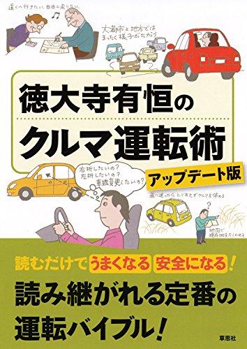 徳大寺有恒のクルマ運転術 アップデート版