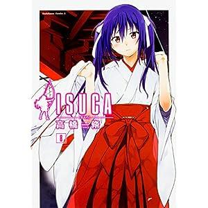 ISUCA (8) (角川コミックス・エース)