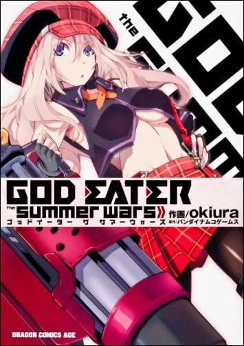 GOD EATER the summer vars (ドラゴンコミックスエイジ)