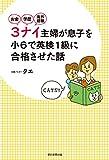 お金・学歴・海外経験 3ナイ主婦が息子を小6で英検1級に合格させた話