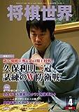 将棋世界 2012年 04月号 [雑誌]
