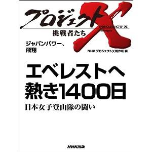 「エベレストへ 熱き1400日」~日本女子登山隊の闘い ―ジャパン パワー、飛翔 プロジェクトX~挑戦者たち~ [Kindle版]
