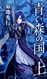 青い森の国(上)