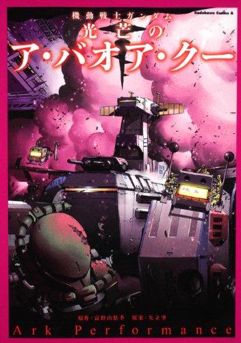 機動戦士ガンダム光芒のア・バオア・クー (角川コミックス・エース 83-10)